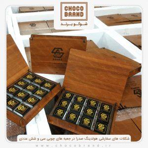 شکلات سفارشی هولدینگ صدرا در جعبه های 36 عددی چوبی