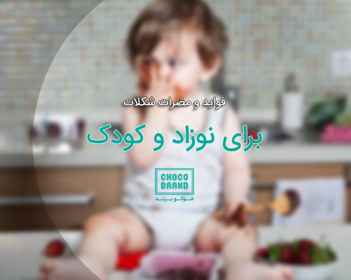 شکلات برای نوزاد و کودک