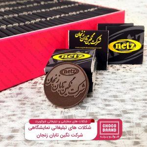 شکلات تبلیغاتی شرکت نگین تابان زنجان
