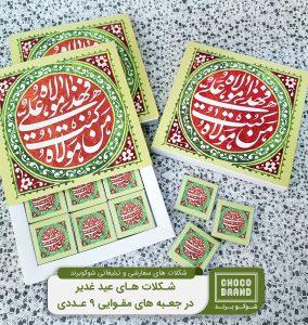 جعبه های 9 عددی مقوایی عید غدیر خم - سفارش بانک رفاه