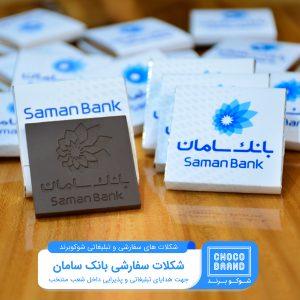 شکلات تبلیغاتی بانک سامان