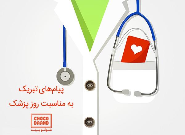 متن ادبی تبریک روز پزشک