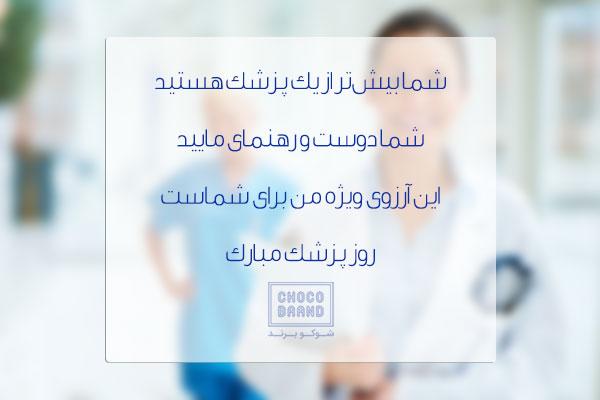 عکس نوشته جدید برای روز پزشک