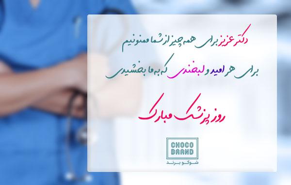 عکس نوشته روز پزشک