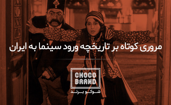 مروری بر تاریخچه ورود سینما به ایران