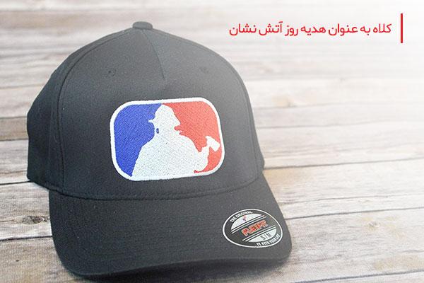 کلاه به عنوان هدیه روز آتش نشان