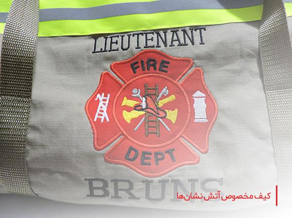 کیف مخصوص آتش نشانها