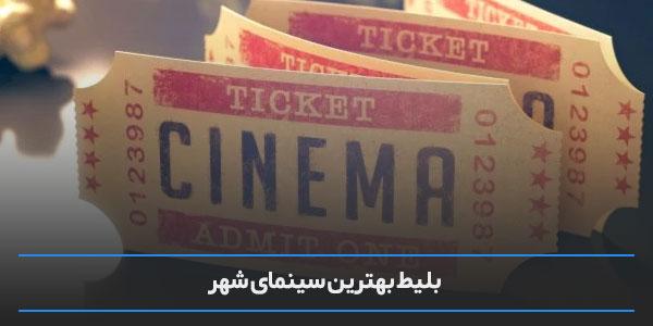 ایده هدیه برای روز سینما
