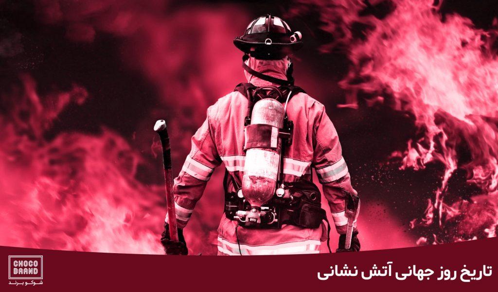 تاریخ روز جهانی آتش نشانی