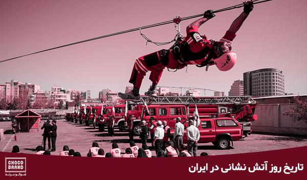 تاریخ روز آتش نشانی در ایران