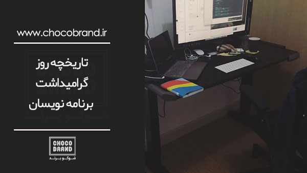 روز گرامیداشت برنامه نویسان