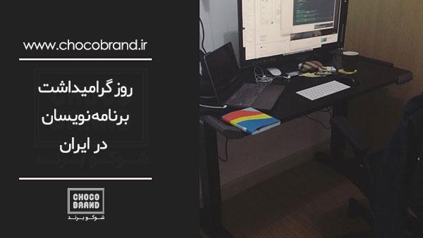 روز گرامیداشت برنامه نویسان در ایران