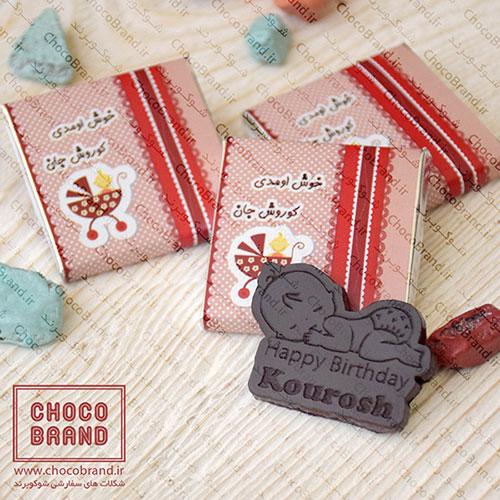 هدیه روز کودک با شکلات سفارشی
