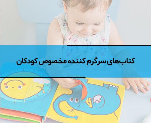 کتاب های سرگرم کننده برای کادو روز کودک