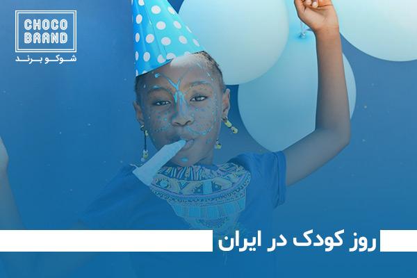 روز کودک در ایران