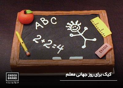 ایده برای هدیه روز معلم