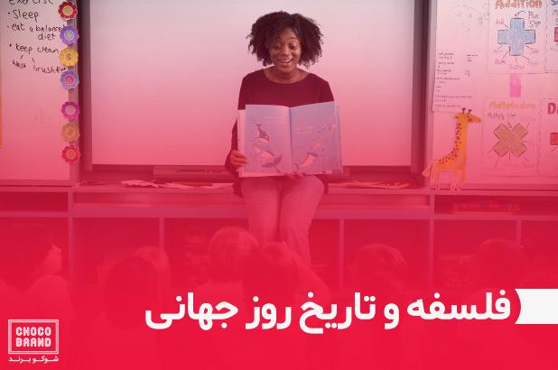 تاریخ روز جهانی معلم