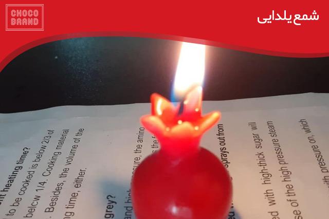 انواع گیفت شب یلدا - شمع یلدا