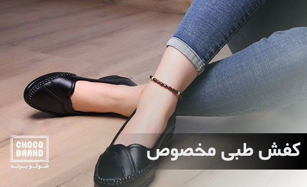کفش طبی مخصوص