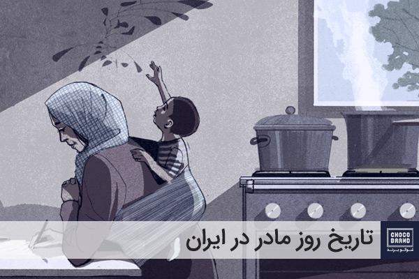 تاریخ روز مادر در ایران