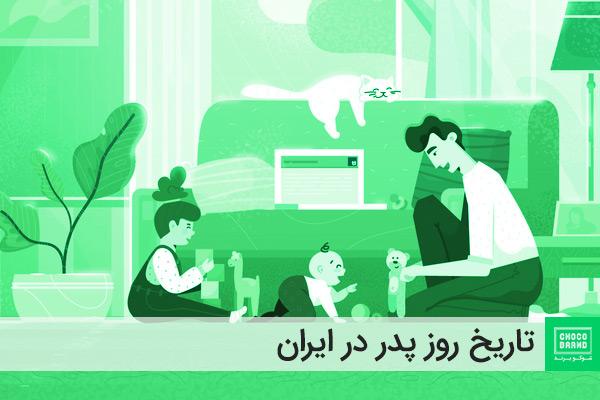 تاریخ روز پدر در ایران