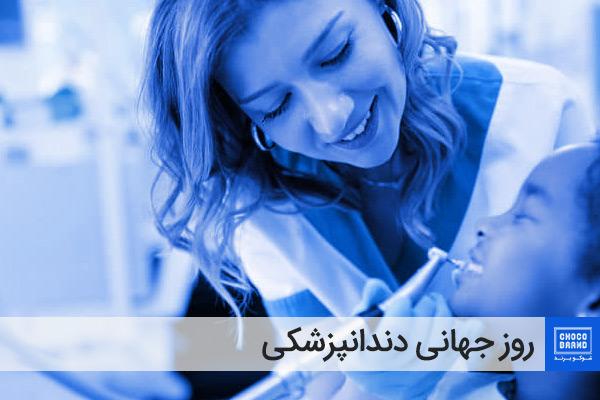 روز جهانی دندانپزشکی