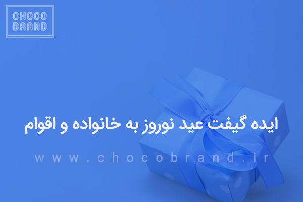 ایده گیفت عید نوروز به خانواده و اقوام